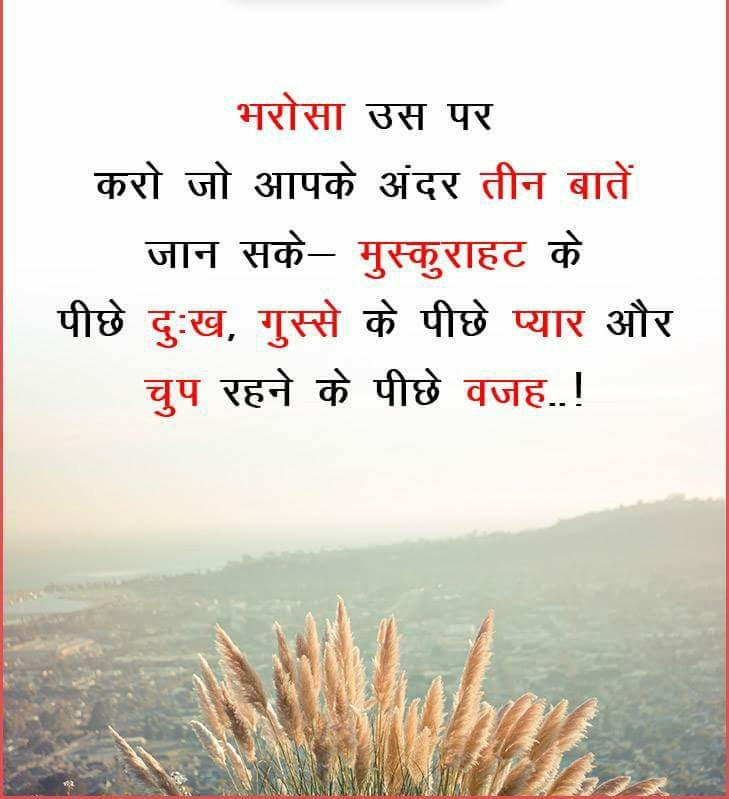 inspirational-suvichar-quotes-in-Hindi-with-images-33.jpg