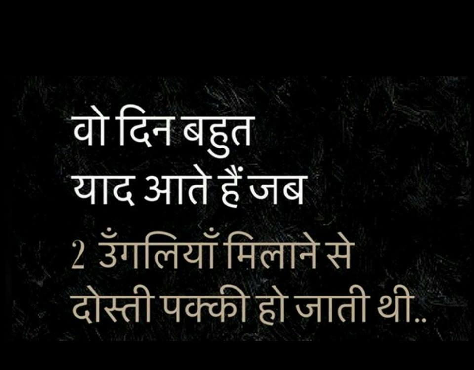 inspirational-suvichar-quotes-in-Hindi-with-images-34.jpg