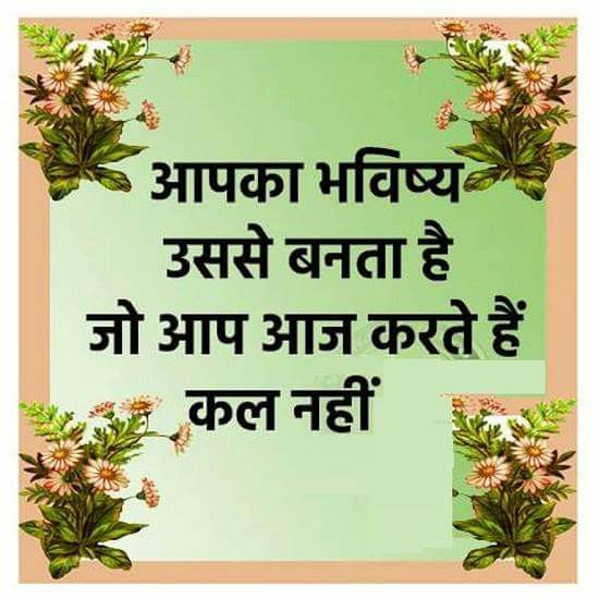 inspirational-suvichar-quotes-in-Hindi-with-images-35.jpg