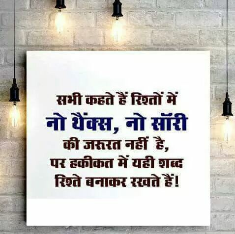 inspirational-suvichar-quotes-in-Hindi-with-images-4.jpg