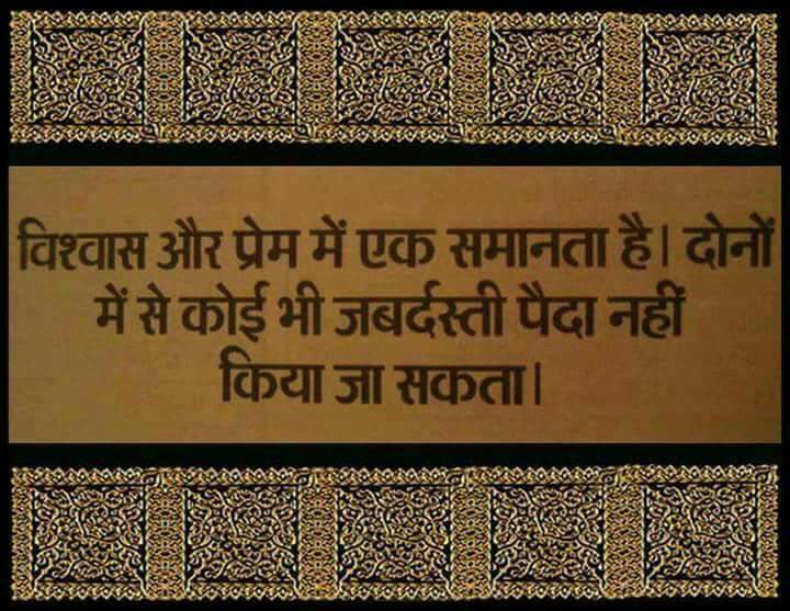 inspirational-suvichar-quotes-in-Hindi-with-images-6.jpg