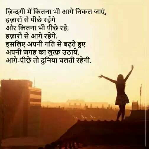 inspirational-suvichar-quotes-in-Hindi-with-images-8.jpg