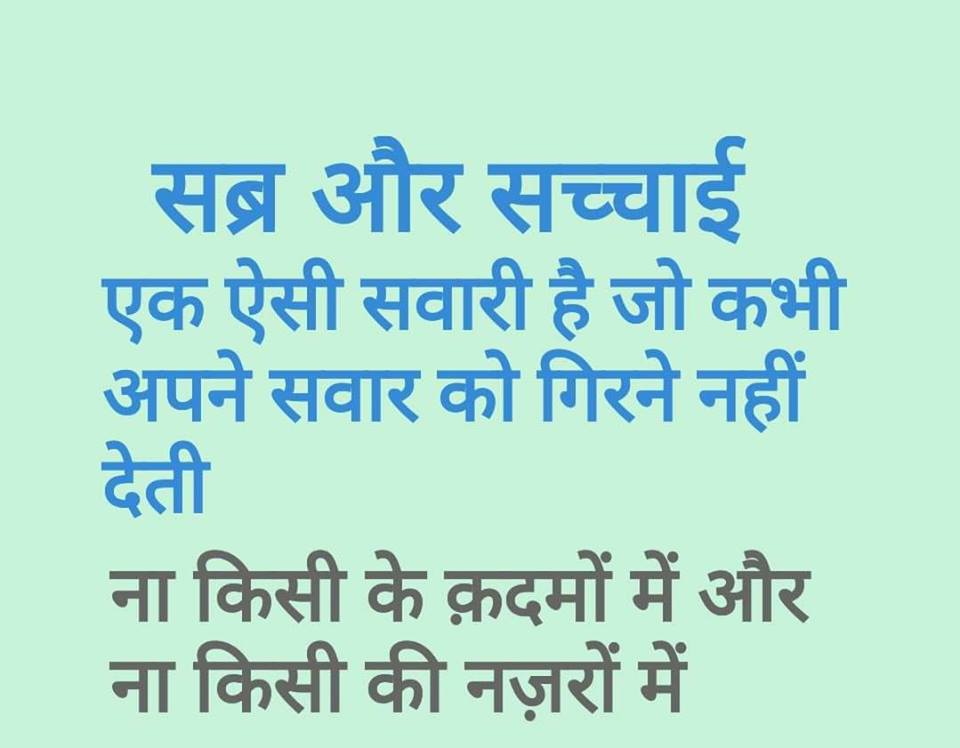 inspirational-suvichar-quotes-in-Hindi-with-images-9.jpg