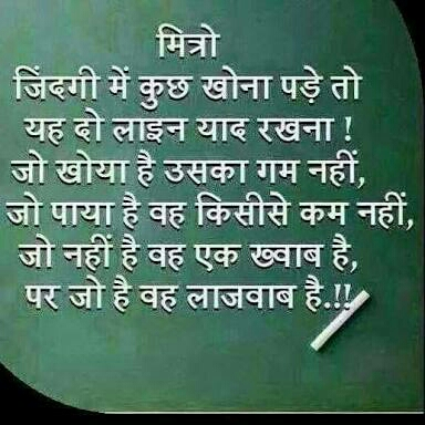 motivational-quotes-hindi-10.jpg