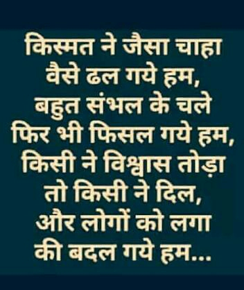 motivational-quotes-hindi-12.jpg