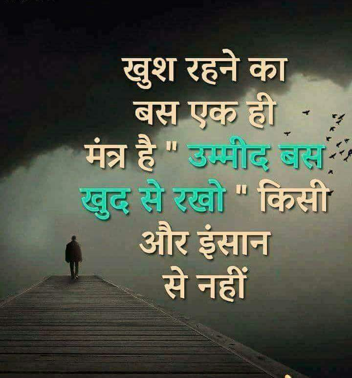 motivational-quotes-hindi-17.jpg