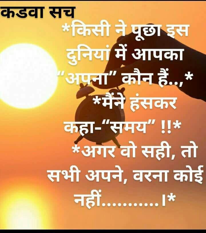 motivational-quotes-hindi-18.jpg