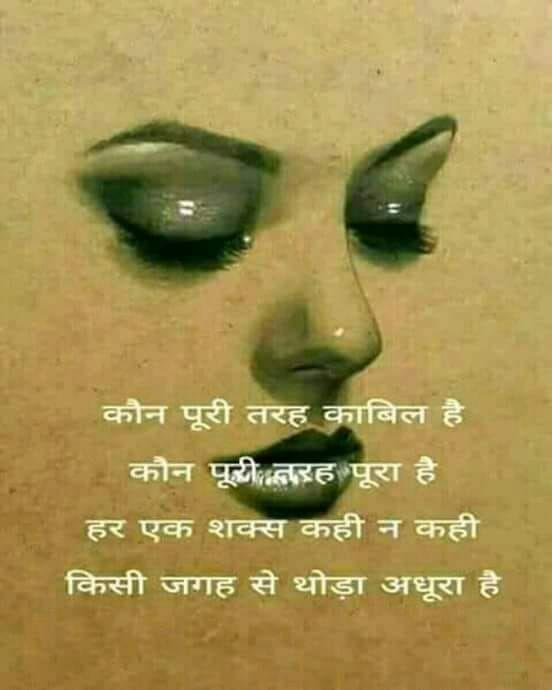 motivational-quotes-hindi-21.jpg