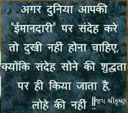 motivational-quotes-hindi-23.jpg