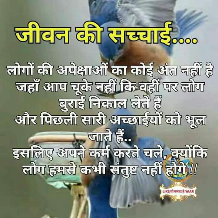 motivational-quotes-hindi-28.jpg