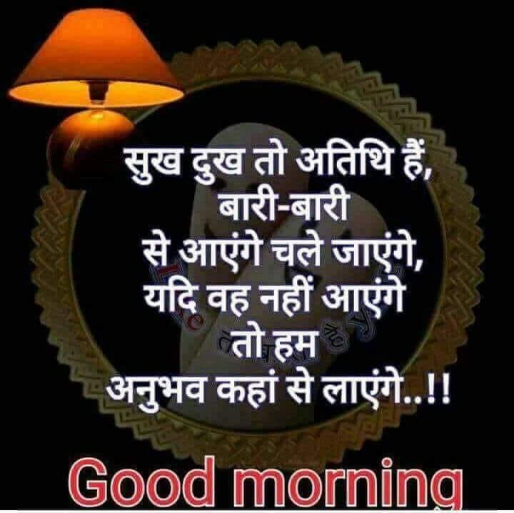 motivational-quotes-hindi-29.jpg