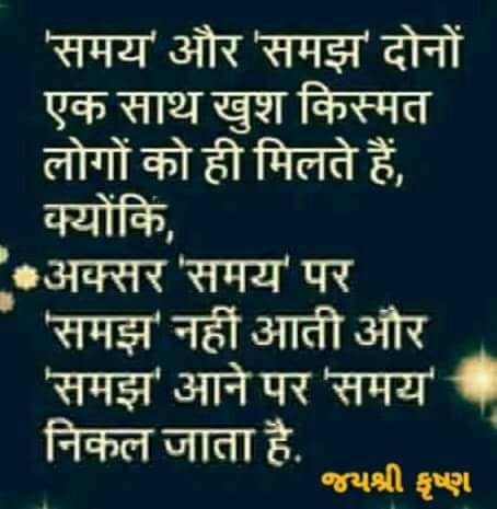 motivational-quotes-hindi-30.jpg