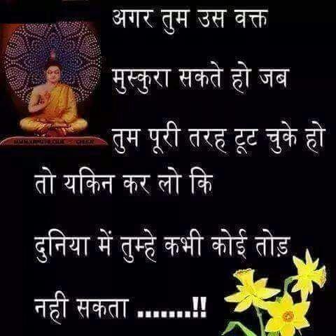 motivational-quotes-hindi-34.jpg