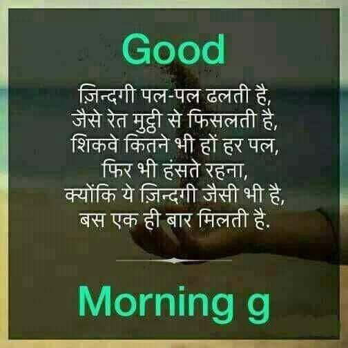 motivational-quotes-hindi-9.jpg