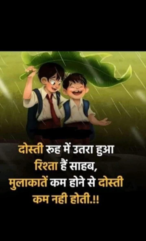 suvichar-in-hindi-status-10.jpg