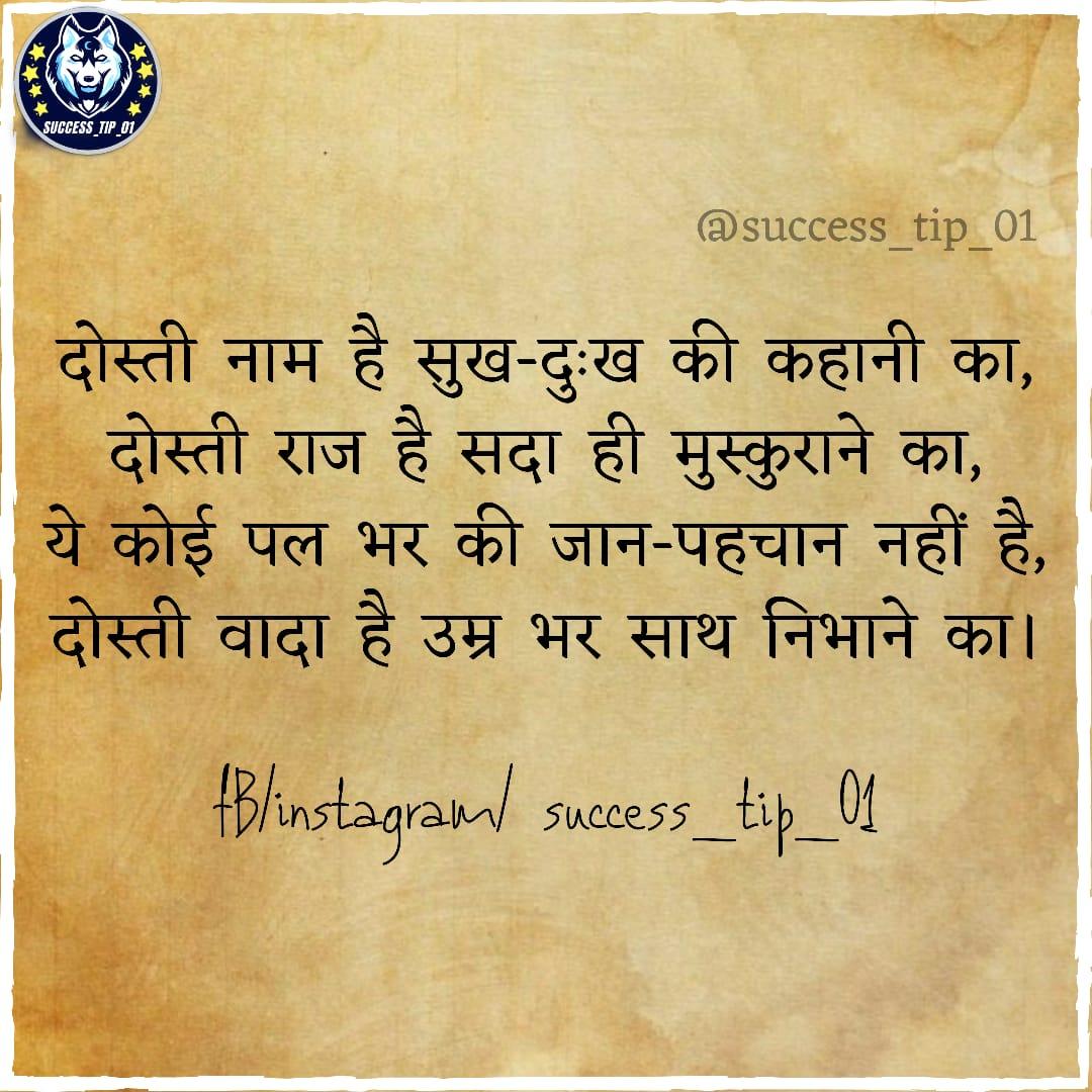 suvichar-in-hindi-status-12.jpg