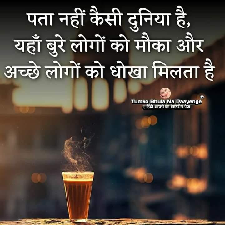 suvichar-in-hindi-status-19.jpg