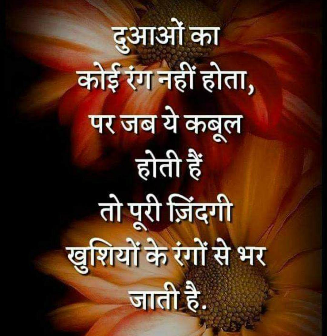 suvichar-in-hindi-status-28.jpg