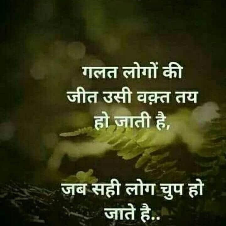 suvichar-in-hindi-status-4.jpg