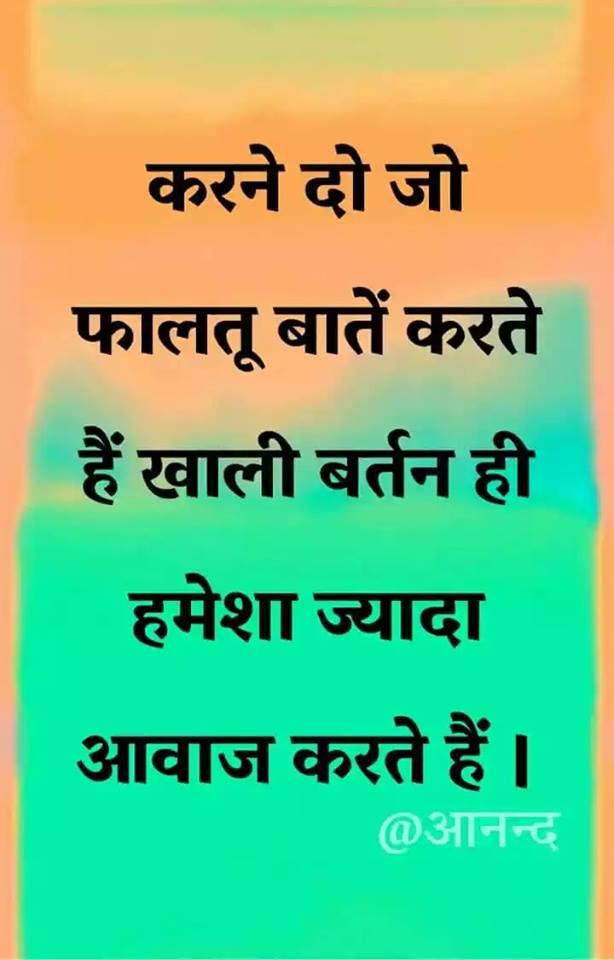 suvichar-status-hindi-12.jpg
