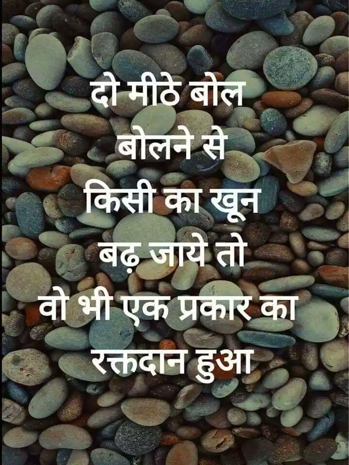 suvichar-status-hindi-17.jpg