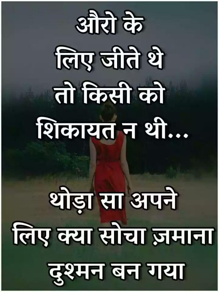 suvichar-status-hindi-18.jpg