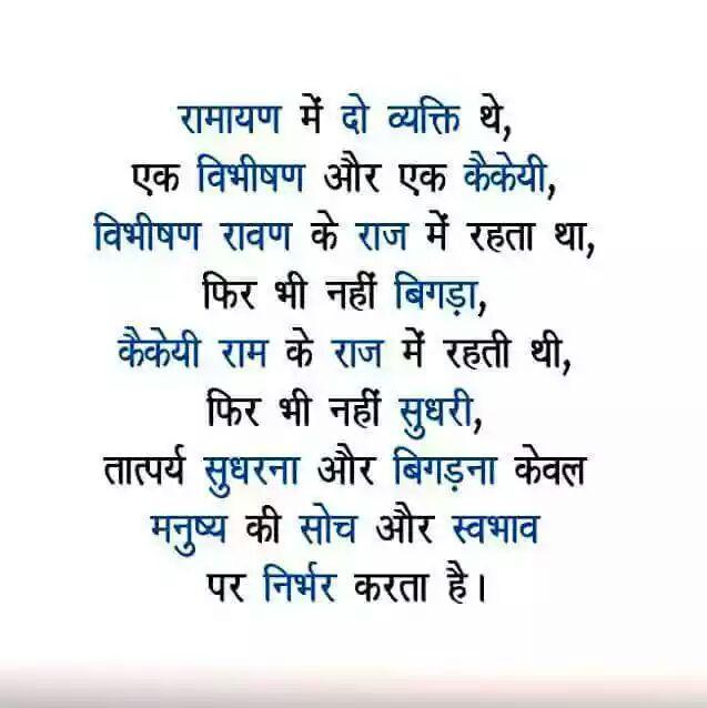 suvichar-status-hindi-19.jpg