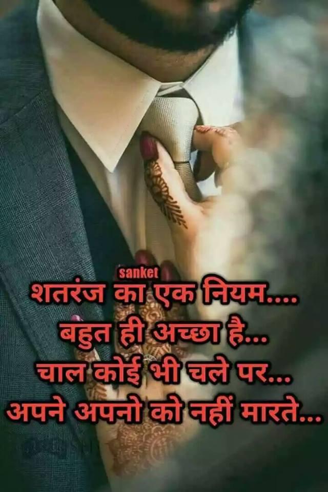 suvichar-status-hindi-2.jpg