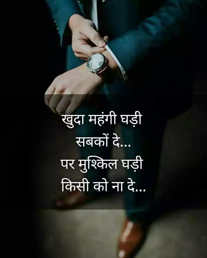 suvichar-status-hindi-23.jpg