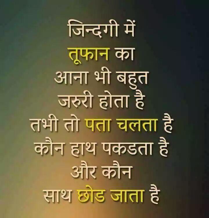 suvichar-status-hindi-26.jpg