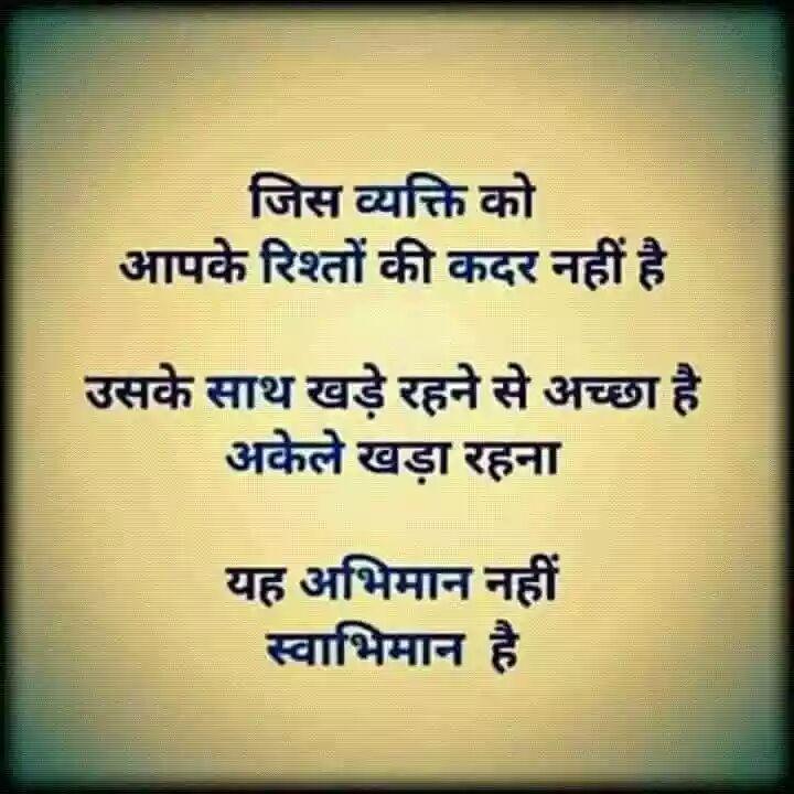 suvichar-status-hindi-28.jpg