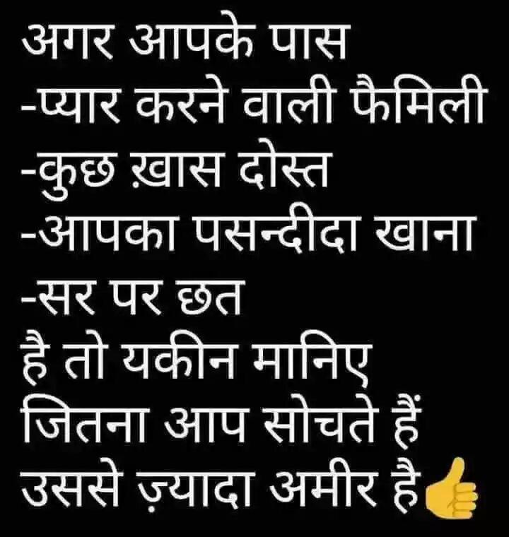 suvichar-status-hindi-32.jpg