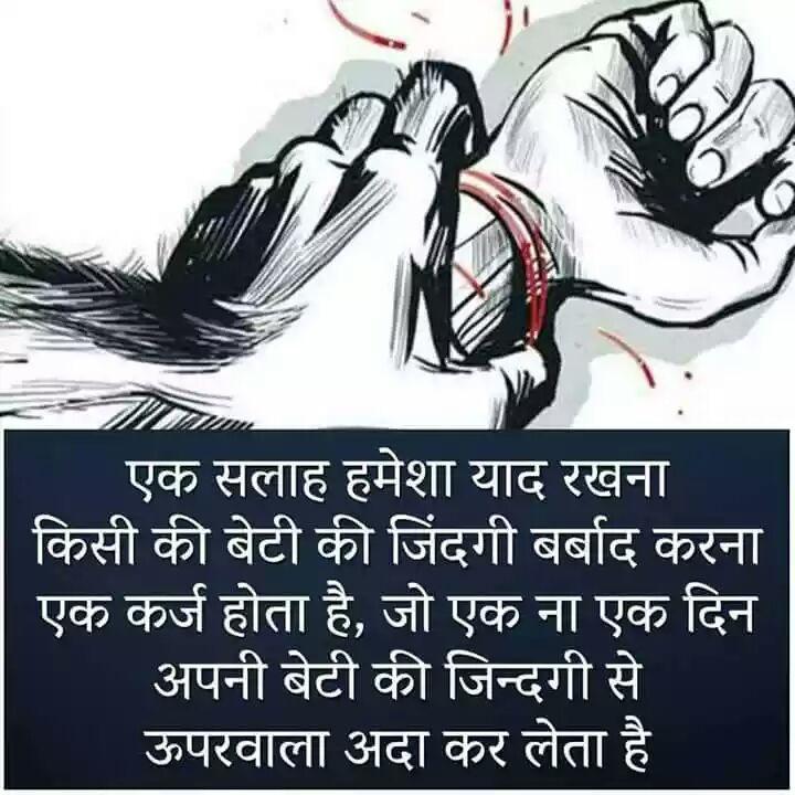 suvichar-status-hindi-33.jpg
