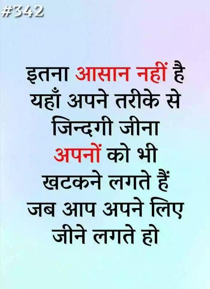 suvichar-status-hindi-5.jpg
