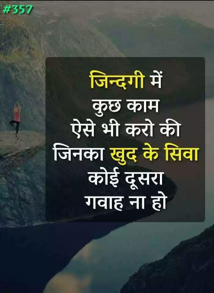 suvichar-status-hindi-7.jpg
