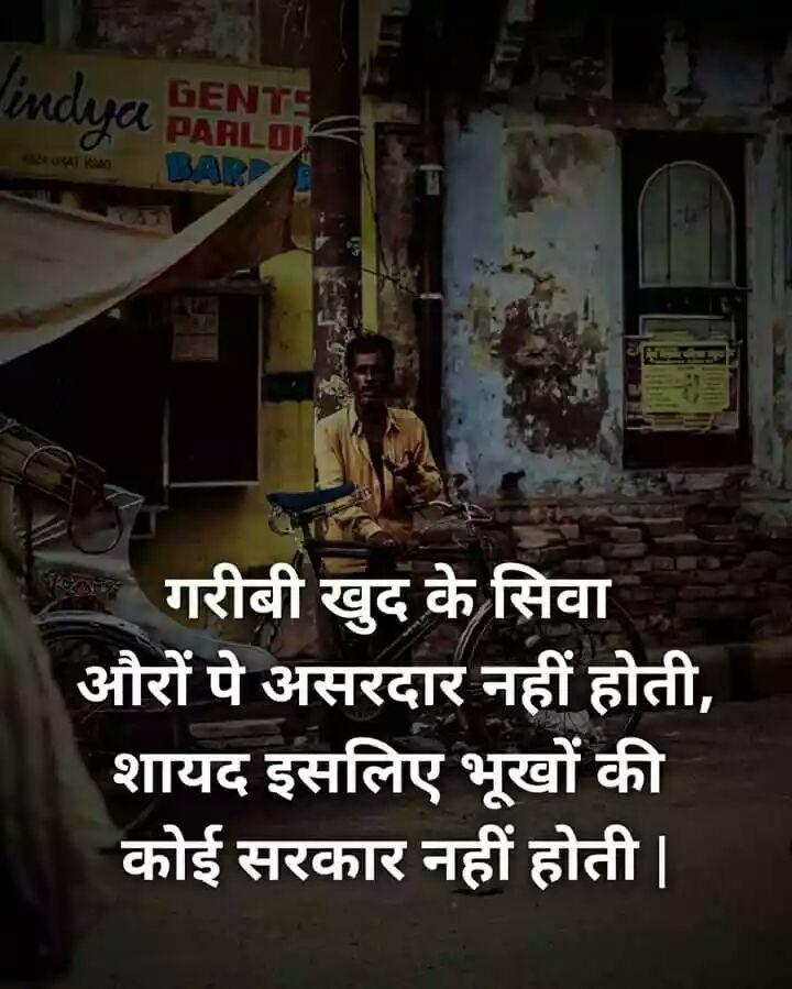 suvichar-status-hindi-8.jpg