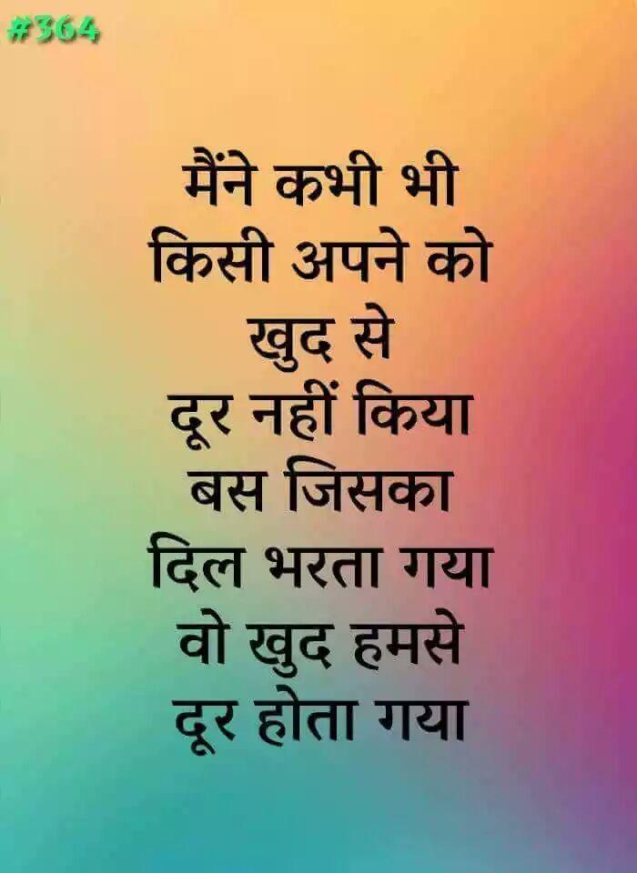 suvichar-status-hindi-9.jpg
