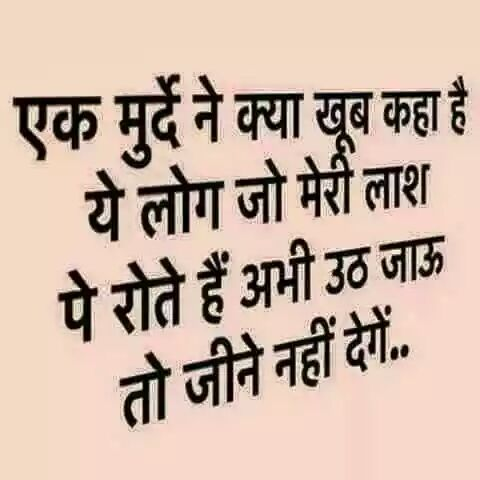 suvichar-thought-in-hindi-12.jpg