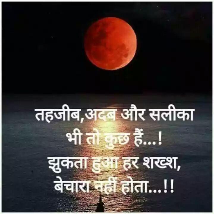 suvichar-thought-in-hindi-13.jpg