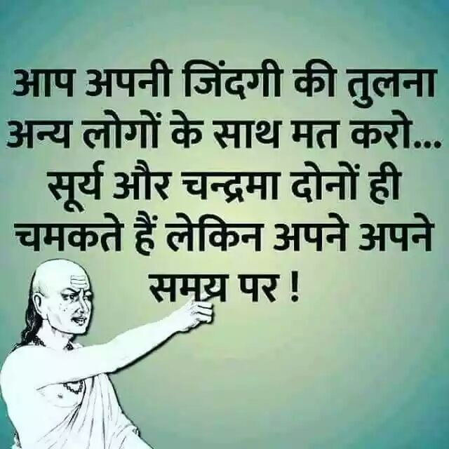 suvichar-thought-in-hindi-15.jpg