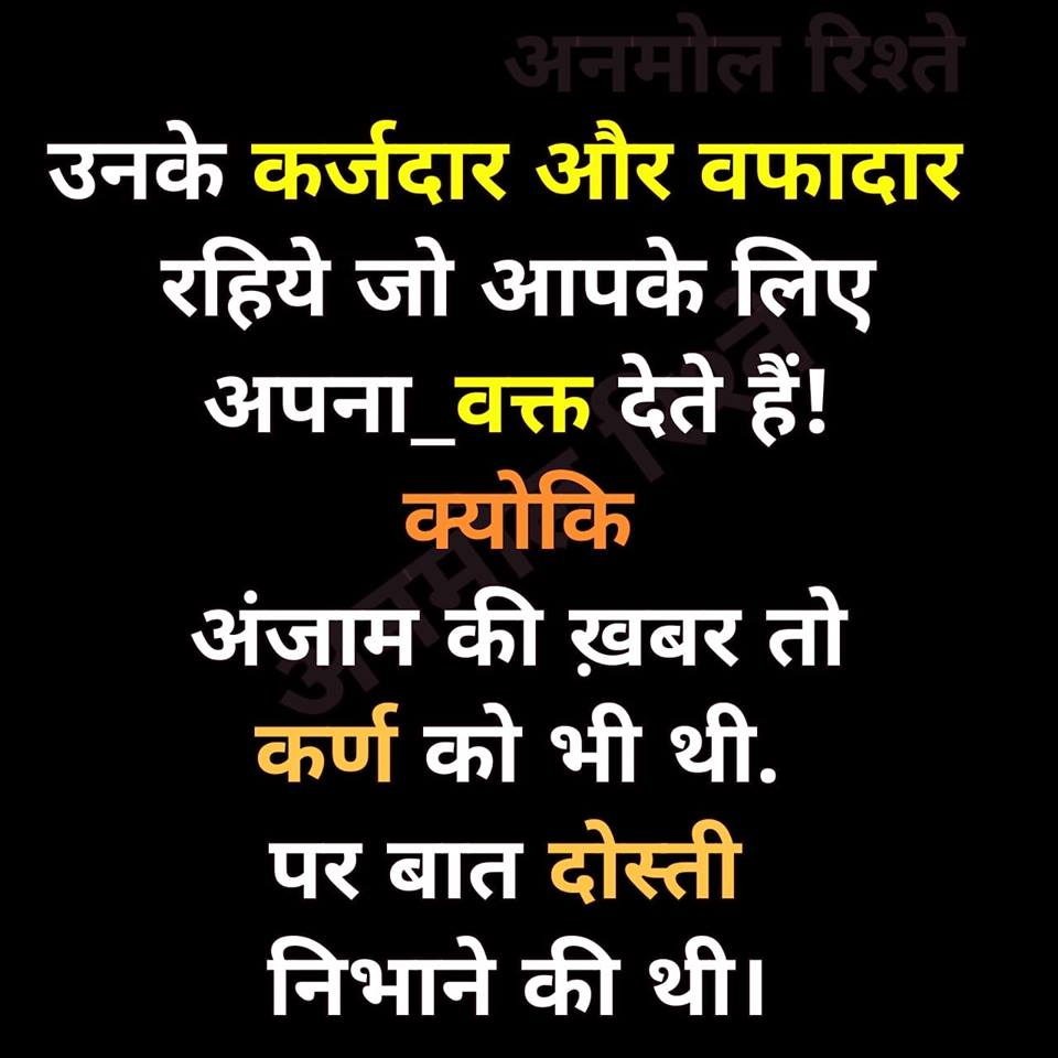 suvichar-thought-in-hindi-17.jpg