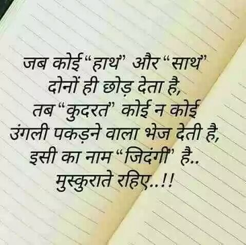 suvichar-thought-in-hindi-20.jpg