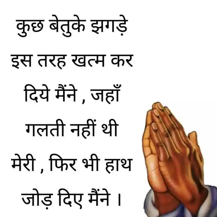 suvichar-thought-in-hindi-22.jpg