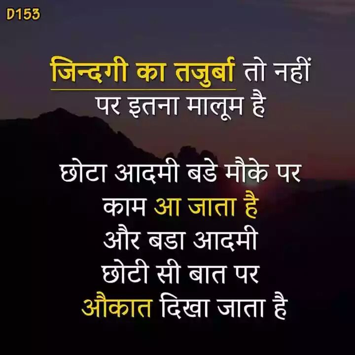 suvichar-thought-in-hindi-23.jpg