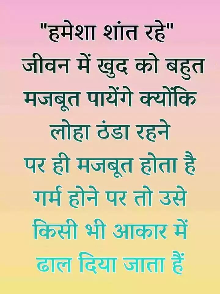 suvichar-thought-in-hindi-24.jpg