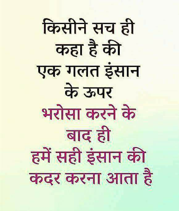 suvichar-thought-in-hindi-25.jpg