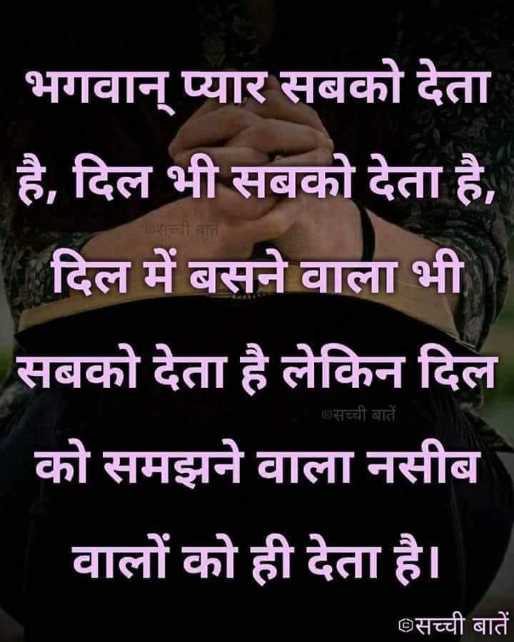 suvichar-thought-in-hindi-29.jpg