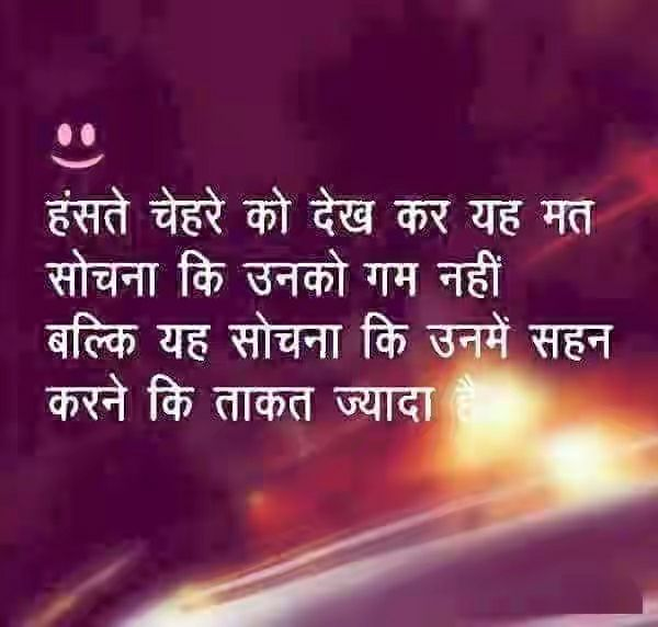 suvichar-thought-in-hindi-3.jpg