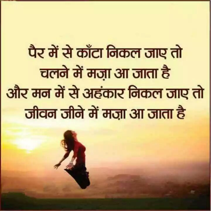 suvichar-thought-in-hindi-5.jpg