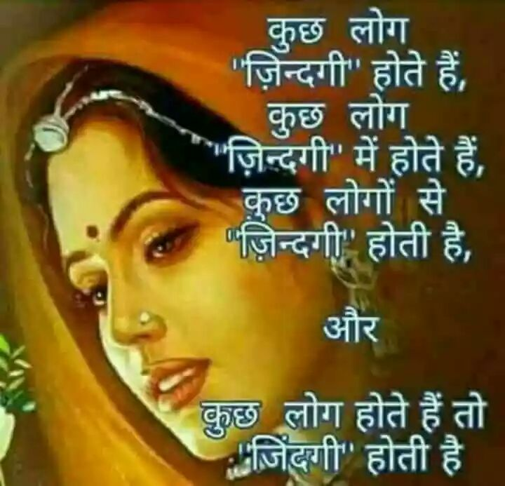 suvichar-thought-in-hindi-6.jpg